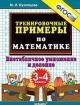 Тренировочные примеры по математике 3-4 кл. Внетабличное умножение и деление